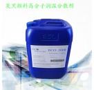 供应水性涂料分散剂 ECO-2000颜料/碳黑分散剂
