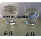 常用环氧树脂固化剂c-16聚醚胺固化剂面涂固化剂亨思特公司
