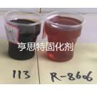苏州亨思特环113芳香胺底中涂固化剂高品质低价格的环氧固化剂
