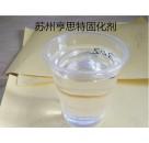 专业环氧地坪固化剂江苏苏州亨思特信价比最高的环氧固化剂