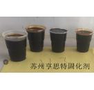 芳香胺113环氧固化剂江苏苏州亨思特黑色芳香胺环氧固化剂