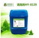 高固含量-水性工业清洗消泡剂HY-8120/8160