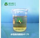 水性涂料防闪锈剂HY-79-防闪锈助剂厂家直销