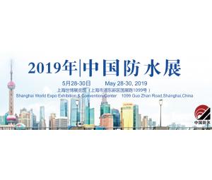 2019上海防水展第17届中国国际屋面和建筑防水技术展览会