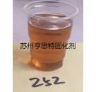 中底涂附着力好的环氧固化剂D-252浅色脂环胺环氧固化剂