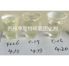 9026面涂固化剂c-16聚醚胺固化剂c-19面涂固化剂