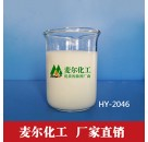 有机硅消泡剂HY-204HY-2046、水性涂料消泡剂厂家