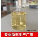 水性颜料润湿分散剂 HY-206-炭黑分散剂厂家