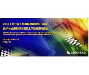 2019(第三届)中国环保涂料、胶粘剂技术与应