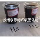 114底中涂固化剂113芳香胺固化剂苏州亨思特环氧固化剂