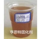 环氧固化剂认准苏州亨思特环氧固化剂公司专业更放心