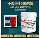 中普水性钢桶烤漆金属桶漆食品桶漆化工桶水性涂料
