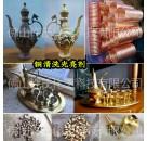 供应纯铜工艺品 铜雕件清洗剂