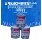 湖南巴陵石化环氧树脂E-44 湖南巴陵石化 环氧树脂