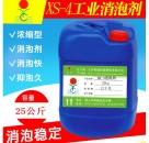 太洋XS-4涤纶纤维高中温染色喷射染色涤纶织物分散剂