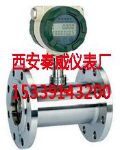 陕西工业使用防爆涡轮流量计厂家直销价格钜惠