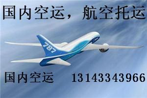 广州机场到成都机场空运五金配件详细应该教你如何去操作