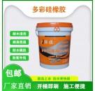 四川联接防水屋面防水防漏 多彩有机硅橡胶防水涂膜 价格优惠