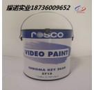 ROSCO环保无味抠像漆哑光乳胶漆