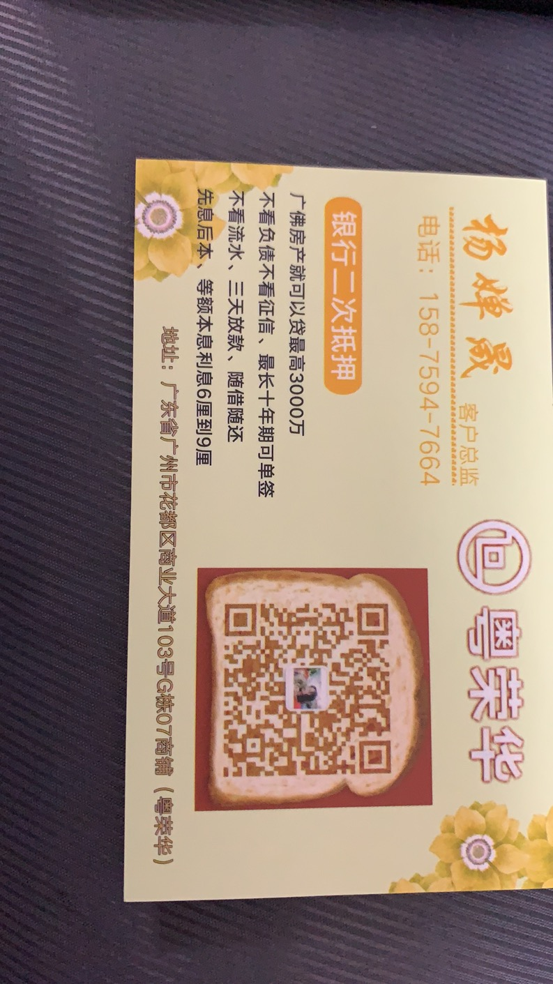 广州银行装修贷快速放款电话15875947664