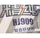 hj909铁钛粉,复合铁钛粉防锈颜料,铁钛粉厂家-泰和汇金