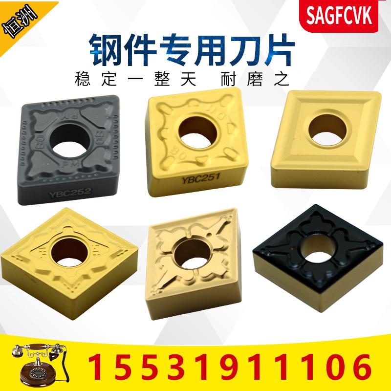 SAGFCVK牌数控刀片CNMG120408/04/12-TM-DM-PM车刀片硬质合金