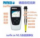 SURFIX SX-N1.5涂层测厚仪 德国菲尼克斯