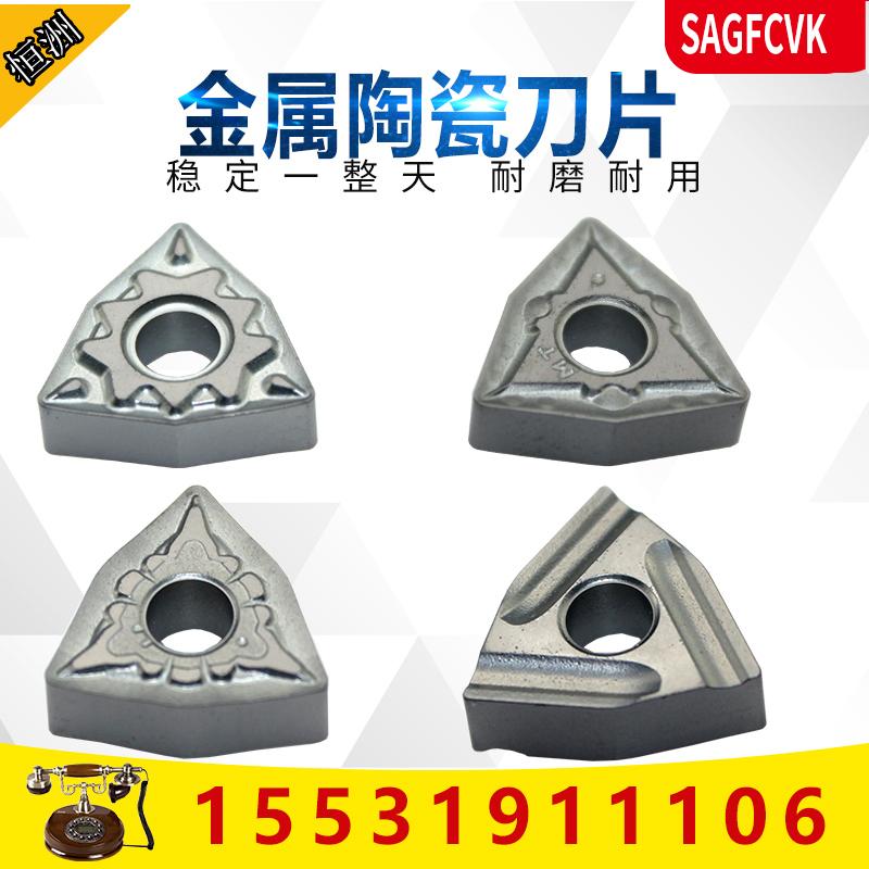 SAGFCVK桃形外圆WNMG080408-TS金属陶瓷数控刀粒钢