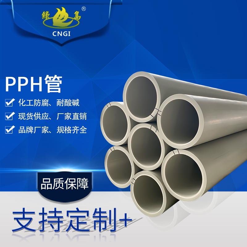 定制灰色pph管pph管材pph塑料管pph风管化工pph污水处理排气管道