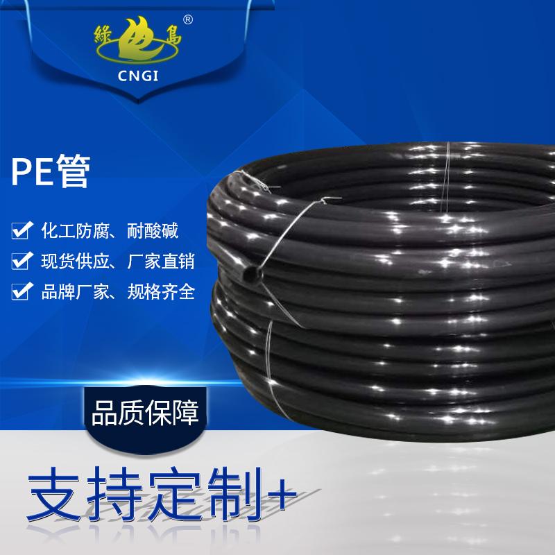 工厂直销pe管pe管材pe塑料管pe管道pe缠绕管pe盘管风管hdpe管件