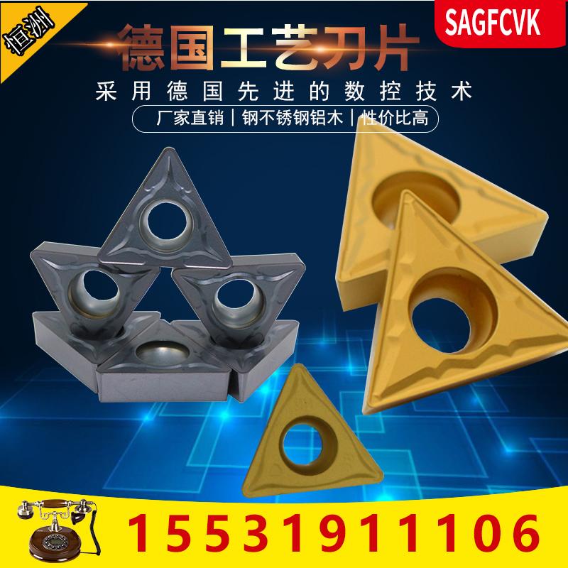 SAGFCVK数控刀片三角形TCMT110208-HM硬质合金车刀耐磨