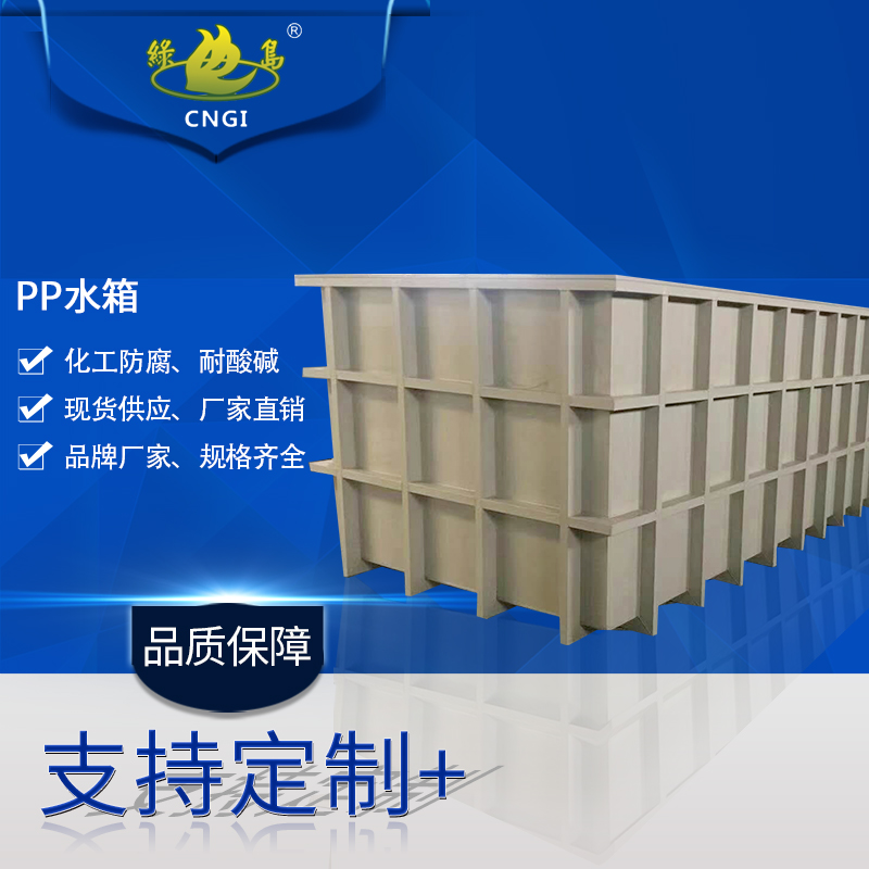 江苏绿岛热销聚丙烯PP水箱储水箱PPH非标件定制品种多防腐耐酸碱