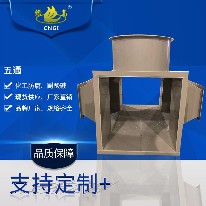 厂家直销聚丙烯PP风管五通化工管道配件规格齐全耐酸碱管件可定制