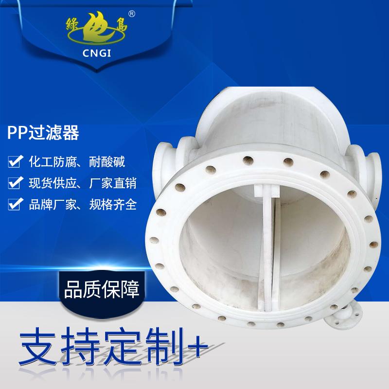 厂家直销各种聚丙烯PP过滤器pp/PPH非标件定制品种多防腐耐酸碱