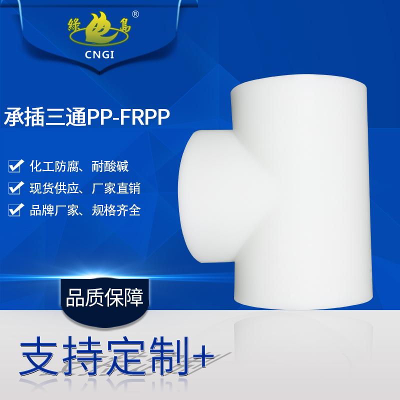 厂家直销白色聚丙烯PP/FRPP热熔承插三通化工污水处理管道管件