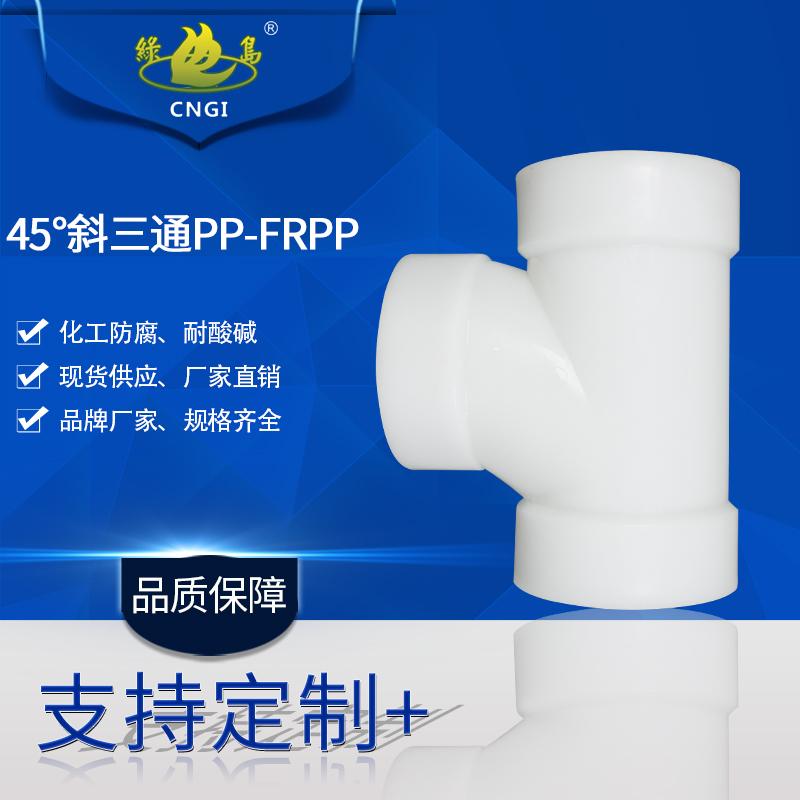 大量供应PP顺水三通FRPP45°斜三通白色水处理管道管件规格型号全