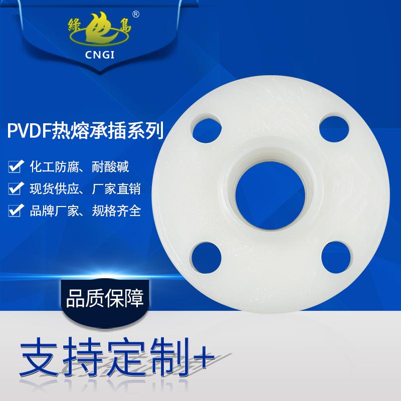 厂家直销PVDF热熔承插法兰直接三通弯头盲板规格齐全管件可定制