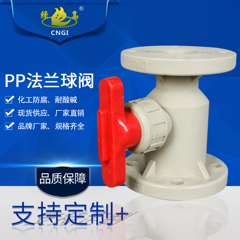 厂家直销PPH法兰球阀化工管道阀门灰PP法兰球阀品种齐全可定制