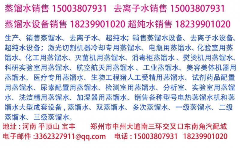 检测用蒸馏水l5oo38o7正9品3l超纯水去离子水