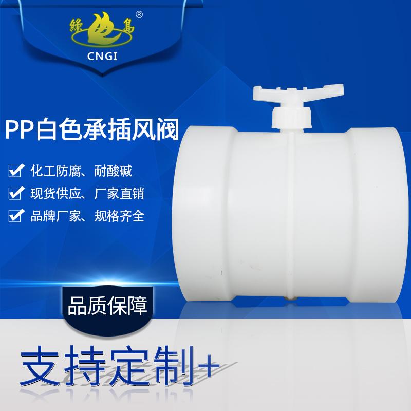 热销白色聚丙烯PP承插风阀化工阀门管件规格齐全防腐耐酸碱可定制