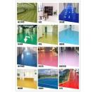 环氧地坪 环氧树脂地板 防腐地板 防静电地板