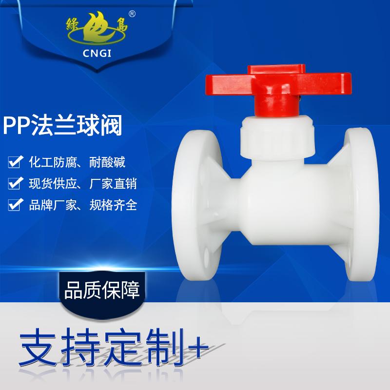 供应品质白色聚丙烯PP法兰球阀化工管道阀门管件规格齐全防腐定制