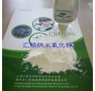 纳米氧化锌 用于抗菌耐候防污涂料