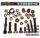 供应CuSn6锡青铜螺栓 CuAl9Mn2铝青铜螺栓