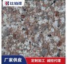 水包砂 买水包砂多彩漆找北京比伯 供应供应加工定制 招商加盟