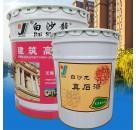成都真石漆彩砂生产厂家  白沙龙涂料厂  一站式配套服务