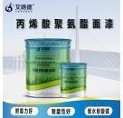 重防腐用丙烯酸聚氨酯防腐漆