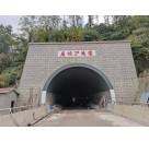 成都隧道专用防火涂料报价  白沙龙涂料 让您坐享出厂价