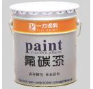 一力涂料氟碳漆(双组份)厂家直销抗紫外美观面漆