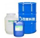 SH-783光学玻璃脱墨退膜工业清洗剂
